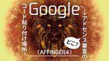 google-adsense-affingar4