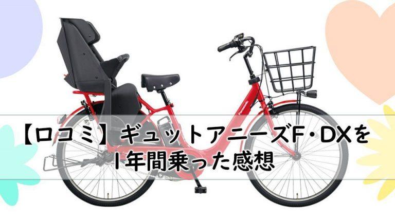 ギュットアニーズF・DX