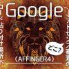 どこ?Googleアドセンス審査のコード貼り付け場所(AFFINGER4)